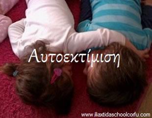 Autoektimish